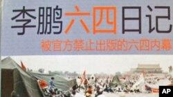 《李鹏六四日记》封面