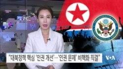 "[VOA 뉴스] ""대북정책 핵심 '인권 개선'…'인권 문제' 비핵화 직결"""