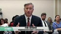 VOA连线(魏之):美议员呼吁中国政府严厉打击人口贩卖行为