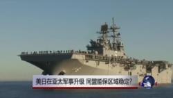 时事大家谈:美日在亚太军事升级,同盟能保区域稳定?