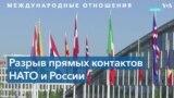 Госдепартамент США: «Политика НАТО в отношении России остается неизменной»