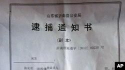 沂南縣公安局的陳克貴逮捕通知書