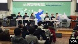 한국 6개 민간단체, 연례 통일비전 캠프 개최
