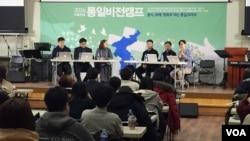 서울 은평구 팀비전센터에서 열린 통일비전캠프에서 28일 캠프를 주최한 단체의 대표들이 나와 '통일 모자이크' 순서를 진행하고 있다.