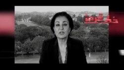 هما سرشار: زن ستیزی شناسنامه غیر قابل انکار رژیم جمهوری اسلامی است