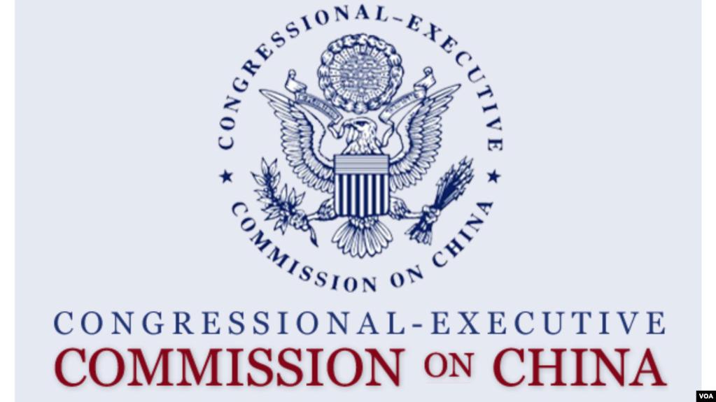 美国国会及行政当局中国委员会。(photo:VOA)