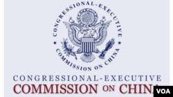 美国国会及行政当局中国委员会。(CECC)