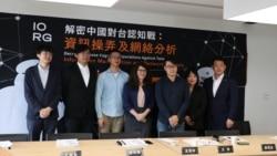 台湾研究报告:中国蓄意散布虚假信息 对台进行操弄和渗透