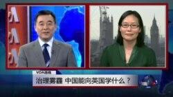 VOA连线:治理雾霾 ,中国能向英国学什么?