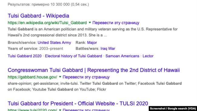 """Вот так Google отображает сайты в порядке приоритетности при поиске Tulsi Gabbard: сайт """"Тулси Габбард - в президенты"""" находится на 3 месте"""