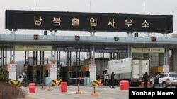 지난달 10일 한국 경기도 파주시 경의선 남북출입사무소에서 북한 개성공단으로 향하는 차량이 출경하고 있다. (자료사진)