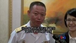 2014-07-22 美國之音視頻新聞: 台灣稱有自衛決心冀美國協助