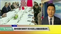白宫要义(黄耀毅):美中贸易代表将于7月30日在上海重启贸易谈判