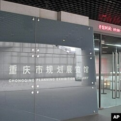 在重庆市规划展览馆举办的打黑展览已被停止