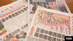 台湾媒体大幅报道蔡英文总统的国庆演说内容(美国之音张永泰拍摄 )