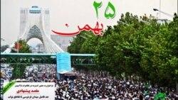 فراخوان های احزاب و نهادها برای راهپیمایی اعتراضی سه شنبه در ایران