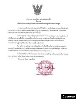 Thai Consulate in LA statement over the deadly attack
