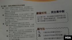 國民教育手冊形容中共是「進步、無私與團結的執政集團」,是引起爭議的內容之一