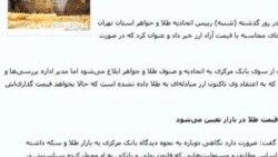 زمزمه تغییر نحوه قیمت گذاری طلا در ایران