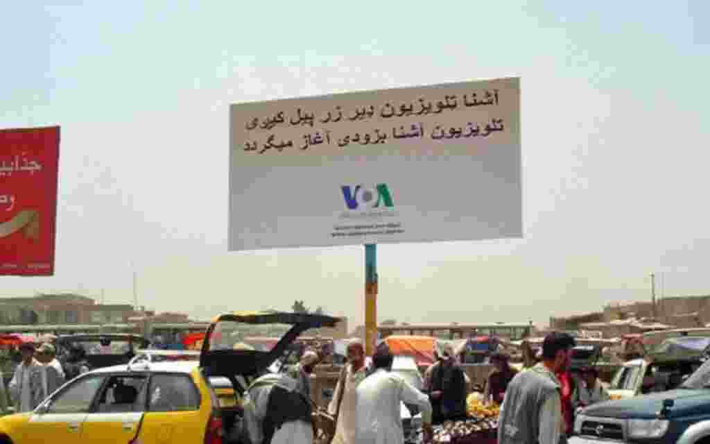 Billboard in Kabul, Afghanistan announcing launch of new Dari/Pashto TV program.