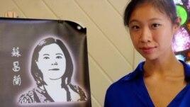 林韵珊(右)将代狱中的苏昌兰领奖(美国之音国符拍摄)