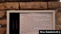 საყურე - აგვისტოს ომის მუზეუმის ექსპონატი. ერგნეთი, საქართველო
