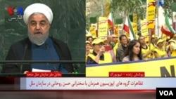 همزمان با سخنرانی آقای روحانی در سازمان ملل، دهها نفر در بیرون به سخنرانی او معترض بودند.