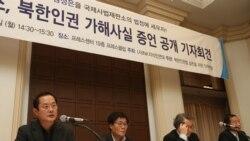 [인터뷰 오디오: NK지식인연대김흥광대표] 북한인권'가해자그룹' ICC에증언전달