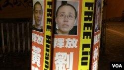香港支联会介绍刘晓波事迹