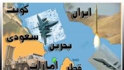 ترس از تهديد ايران کشورهای عرب خليج فارس را به خريدهای تسليحاتی جديد کشانده است