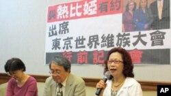 台湾民间团体声援维族人权记者会