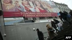 На улицах Киева. Февраль 2010 года