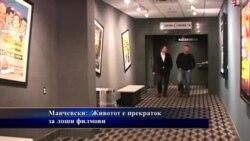 Интервју Милчо Манчевски: Животот е прекраток за лоши филмови