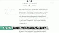 12/11【美国观察】国际人权日美国会就中国人权召开听证