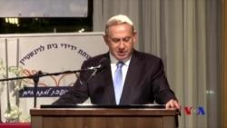 以色列總理下令審議以色列的聯合國會費