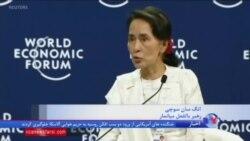 «آنگ سان سوچی» پذیرفت دولت میانمار میتوانست رفتار بهتری با مسلمانان داشته باشد