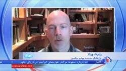 تحلیل رابرت ورث از موضع ترکیه و عربستان در قبال داعش
