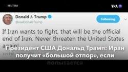 Новости США за минуту – 21 мая 2019 года