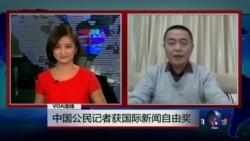 VOA连线:中国公民记者获国际新闻自由奖