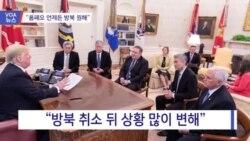 """[VOA 뉴스] """"폼페오 언제든 방북 원해"""""""