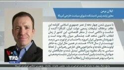 نظر کارشناسان مسائل ایران در آمریکا درباره کارنامه حقیقی جمهوری اسلامی پس از چهل سال