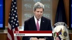 克里阐述国务院人权报告 列举许志永刘晓波案