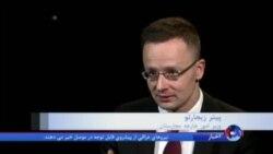 وزیر خارجه مجارستان: با نظر پرزیدنت ترامپ درباره ناتو کاملا موافقیم