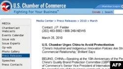 美国商会网站发布新闻稿敦促北京防范保护主义