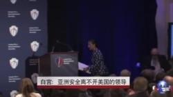 白宫:亚洲安全离不开美国的领导