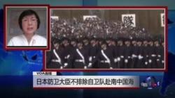 VOA连线:日本防卫大臣不排除自卫队赴南中国海