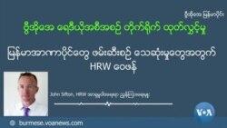 ျမန္မာအာဏာပိုင္ေတြ ဖမ္းဆီးစဥ္ ေသဆုံးမႈေတြအတြက္ HRW ေ၀ဖန္
