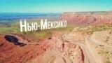 Америка. Большое путешествие: Нью-Мексико