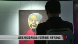 波普艺术家沃霍争议性的《毛泽东画像》将于下月拍卖