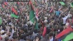 2011-10-24 美國之音視頻新聞: 利比亞宣布解放